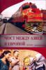 魅力新疆系列丛书:亚欧之间(俄) 新疆通史翻译丛书:中央亚细亚地图是怎样产生的