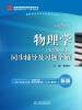 物理学(第六版 上册)同步辅导及习题全解 王力《古代汉语》同步(上册配第一册、第二册)辅导与练习