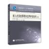 嵌入式系统原理及应用开发技术(第2版) web前端开发技术:html、css、javascript(第2版)