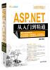 软件开发视频大讲堂:ASP.NET从入门到精通(第3版 附光盘) 软件开发视频大讲堂:visual c 从入门到精通(第3版)(附光盘1张)