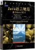Java语言规范:基于Java SE 8 java