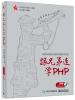 跟兄弟连学PHP(附光盘)