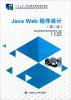 Java Web程序设计(第二版)