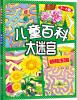 儿童百科大迷宫:植物王国 儿童百科大迷宫:动物乐园
