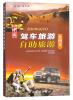 2016中国驾车旅游自助旅游地图集 完美旅图·新疆维吾尔自治区(新疆交通旅游地图 自助游必备指南 附赠乌鲁木齐 喀什 阿勒泰旅行攻略手册)