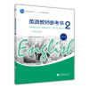 英语教师参考书2(非英语专业用)(第3版)[Teachers' Manual(Third Edition)] lab manual to accompany accounting and information systems third edition