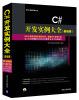 C# 开发实例大全·基础卷/软件工程师开发大系(附光盘) php开发实例大全 提高卷 软件工程师开发大系(附光盘)