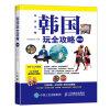 韩国玩全攻略(第3版) 斗地主高手必胜攻略
