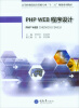PHP WEB程序设计 php 150 php web web php