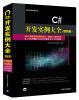 C#开发实例大全·提高卷/软件工程师开发大系(附光盘) php开发实例大全(基础卷 附光盘)