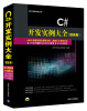 C#开发实例大全·提高卷/软件工程师开发大系(附光盘) java开发实例大全 提高卷 软件工程师开发大系(附光盘)