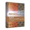 物理学的概念与文化素养(第4版)( 翻译版) physical chemistry物理化学(英文版)