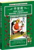 平安夜:THE NIGHT BEFORE CHRISTMAS(彩色英汉双语珍藏版) bondibon французские опыты маша и медведь маша кулинар
