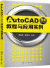 AutoCAD2014中文版教程与应用实例 смартфон motorola c 4g 16gb xt1754 черный