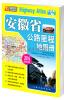 安徽省公路里程地图册(2016版 全新升级) 河南省及黄淮地区公路里程地图册(2016版 全新升级)