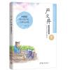 中国名家名作少年儿童文学阅读:严文井童话故事精选 中国名家名作少年儿童文学阅读:稻草人(珍藏版)