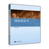 高等学校金融学、投资学专业主要课程系列教材:国际投资学 投资学 全国金融硕士核心课程系列教材