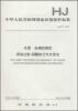 中华人民共和国国家环境保护标准(HJ 671-2013):水质 总磷的测定 流动注射-钼酸铵分光光度法 中华人民共和国国家环境保护标准(hj 776 2015):水质 32种元素的测定 电感耦合等离子