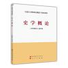 马克思主义理论研究和建设工程重点教材:史学概论 马克思主义理论研究和建设工程重点教材:中国美学史