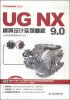 UG软件应用认证指导用书:UG NX 9.0模具设计实例精解(附DVD光盘2张) 精通ug nx 8 0中文版模具设计(附dvd光盘1张)