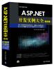 ASP.NET开发实例大全 提高卷/软件工程师开发大系(附光盘) asp net开发实例大全 提高卷 软件工程师开发大系(附光盘)