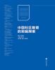 """中国社区教育的实验探索 """"教育护航中国梦""""丛书之 探索的履痕:南宁教育科研撷英"""