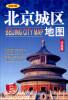 2016年北京城区地图(详查版 676mm*978mm)