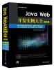 Java Web开发实例大全·提高卷/软件工程师开发大系(附光盘) java web开发实例大全·提高卷 软件工程师开发大系(附光盘)
