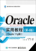 Oracle实用教程(第4版)(Oracle 11g版) armstrong smith oracle business intelligence discoverer 11g handbook