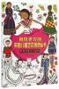 世界各地漂亮服饰/风靡世界的英国儿童艺术创想丛书 风靡世界的英国儿童艺术创想丛书:美丽图案