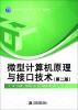 微型计算机原理与接口技术(第二版) 经典原版书库:计算机组成与设计(硬件 软件接口 mips版 英文版 第5版 亚洲版)
