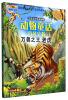 生态文学儿童读物 动物童话百科全书:万兽之王(老虎 注音版) 生态文学儿童读物 动物童话百科全书:棕熊之王(注音版)