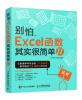 别怕,Excel 函数其实很简单2 别怕,excel vba其实很简单(全新基础学习版)