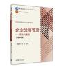 企业战略管理:理论与案例(第4版) 全美最新工商管理权威教材译丛·战略管理:概论与案例(第14版)