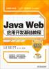 Java Web应用开发基础教程