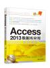Access 2013数据库应用案例课堂 配光盘 mysql 数据库应用案例课堂(附光盘)