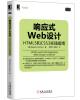 Web开发技术丛书·响应式Web设计:HTML5和CSS3实践指南 кириченко а хрусталев а htmls css3 основы современного web дизайна