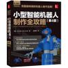 小型智能机器人制作全攻略(第4版) 斗地主高手必胜攻略