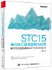 STC15单片机C语言编程与应用――基于可在线仿真的IAP15W4K58S4 c语言和matlab程序设计在电力谐波电流检测方法仿真中的应用