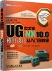 UG NX 10.0中文版模具设计从入门到精通 ug nx10 0中文版从入门到精通