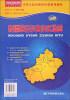 16年新疆维吾尔自治区地图(新版) 完美旅图·新疆维吾尔自治区(新疆交通旅游地图 自助游必备指南 附赠乌鲁木齐 喀什 阿勒泰旅行攻略手册)