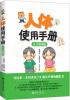 人体使用手册(亲子漫画版) 人体使用手册(修订版)[the user s manual for human body]