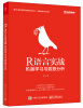 R语言实战――机器学习与数据分析 r和ruby数据分析之旅