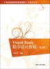 Visual Basic 程序设计教程(第2版) visual basic 2008 程序设计教程