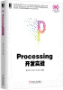 Processing开发实战 constraint processing