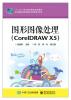 图形图像处理(CorelDRAW X5) комолова нина владимировна яковлева елена сергеевна самоучитель coreldraw x8
