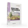 程序设计基础习题与实验指导(C语言) c语言程序设计基础与项目实训(修订版)