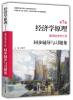曼昆经济学原理(第7版 微观经济学分册)同步辅导与习题集 经济学原理(第5版):微观经济学分册