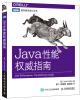 Java性能权威指南 couchdb权威指南