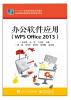 办公软件应用(WPS Office 2013) tic 50b wps